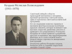 Келдыш Мстислав Всеволодович (1911-1978) Советскийучёный в области прикладно