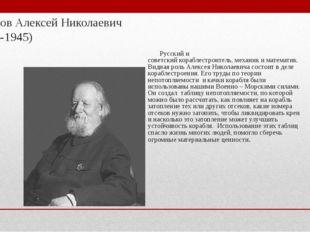 Крылов Алексей Николаевич (1863-1945) Русский и советскийкораблестроитель,м