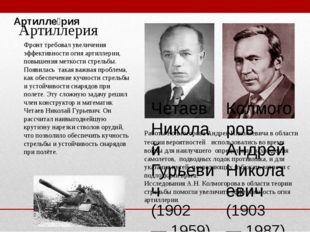 Артилле́рия Фронт требовал увеличения эффективности огня артиллерии, повышени
