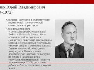Линник Юрий Владимирович (1914-1972) Советский математик в области теории вер