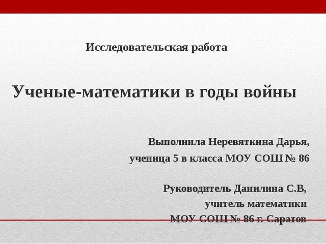 Исследовательская работа Ученые-математики в годы войны Выполнила Неревяткин...