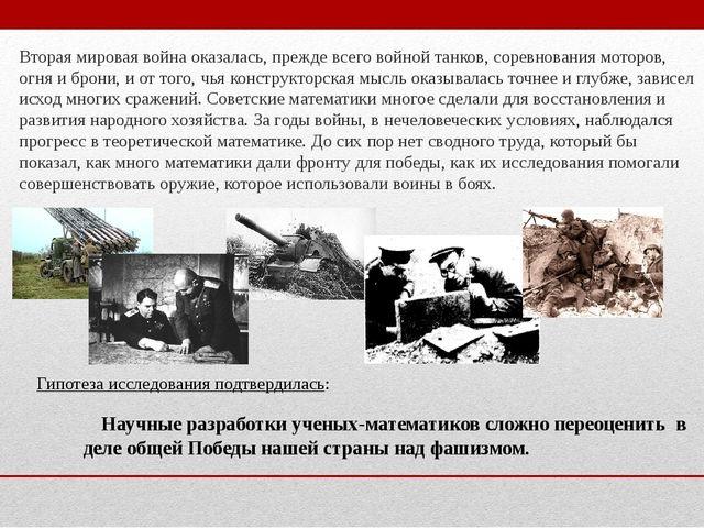 Вторая мировая война оказалась, прежде всего войной танков, соревнования мото...