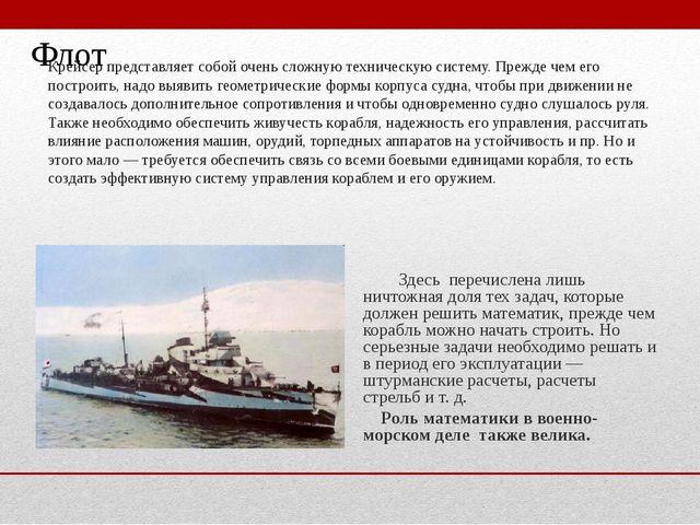 Крейсер представляет собой очень сложную техническую систему. Прежде чем его...