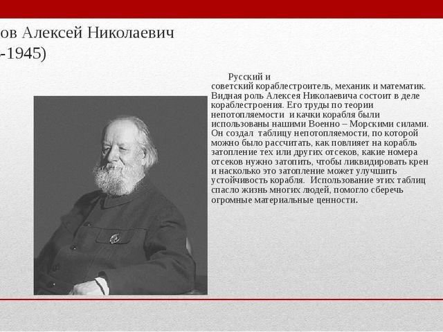 Крылов Алексей Николаевич (1863-1945) Русский и советскийкораблестроитель,м...