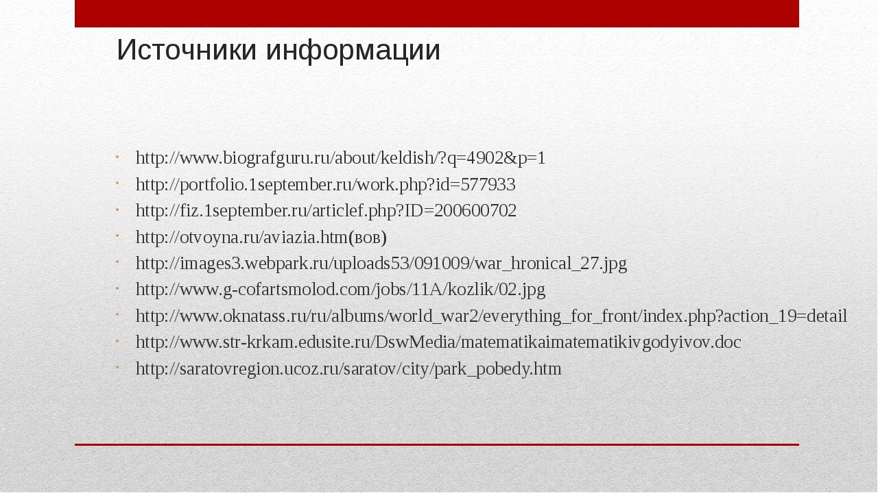 Источники информации http://www.biografguru.ru/about/keldish/?q=4902&p=1 http...