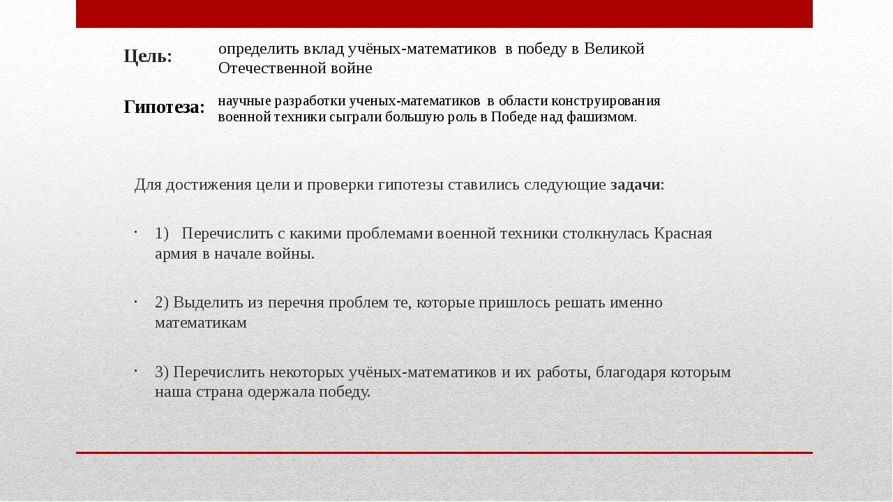 Цель: Для достижения цели и проверки гипотезы ставились следующие задачи: 1)...