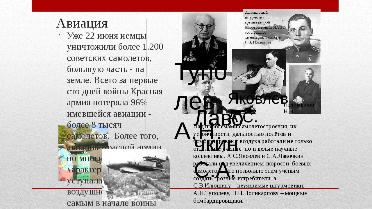 Авиация Уже 22 июня немцы уничтожили более 1.200 советских самолетов, большую...