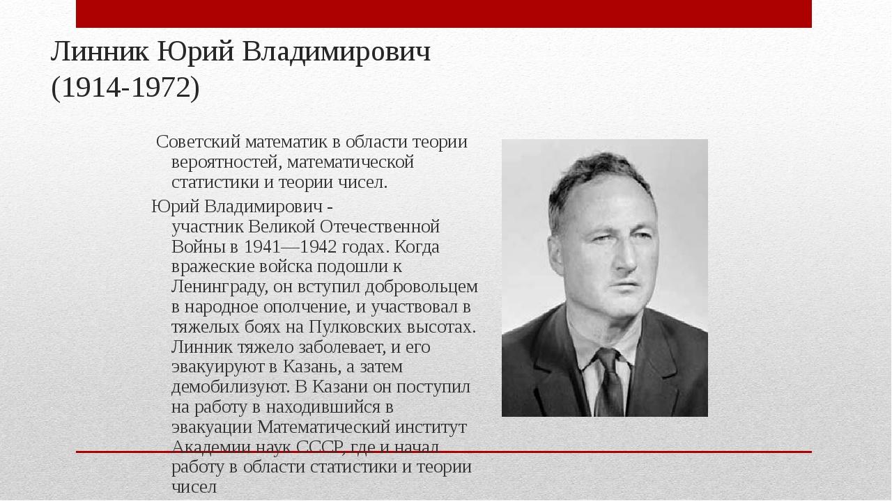 Линник Юрий Владимирович (1914-1972) Советский математик в области теории вер...