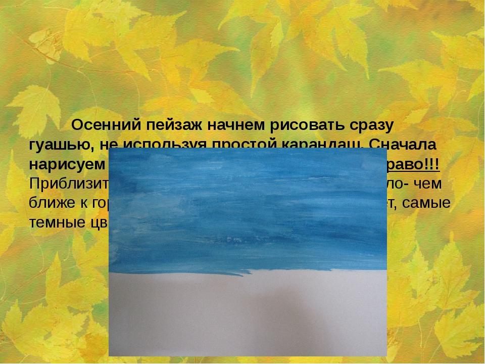 Осенний пейзаж начнем рисовать сразу гуашью, не используя простой карандаш....