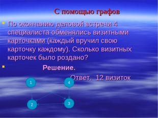 С помощью графов По окончанию деловой встречи 4 специалиста обменялись визитн