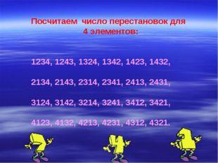 Посчитаем число перестановок для 4 элементов: 1234, 1243, 1324, 1342, 1423,
