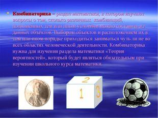 Комбинаторика – раздел математики, в котором изучают вопросы о том, сколько р