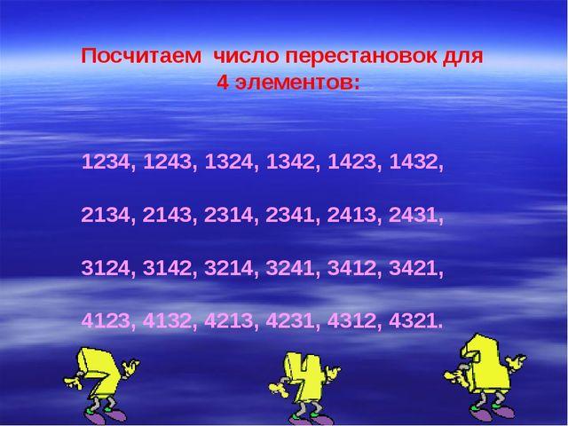 Посчитаем число перестановок для 4 элементов: 1234, 1243, 1324, 1342, 1423,...