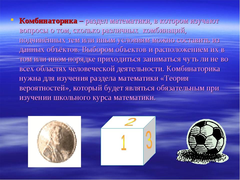 Комбинаторика – раздел математики, в котором изучают вопросы о том, сколько р...