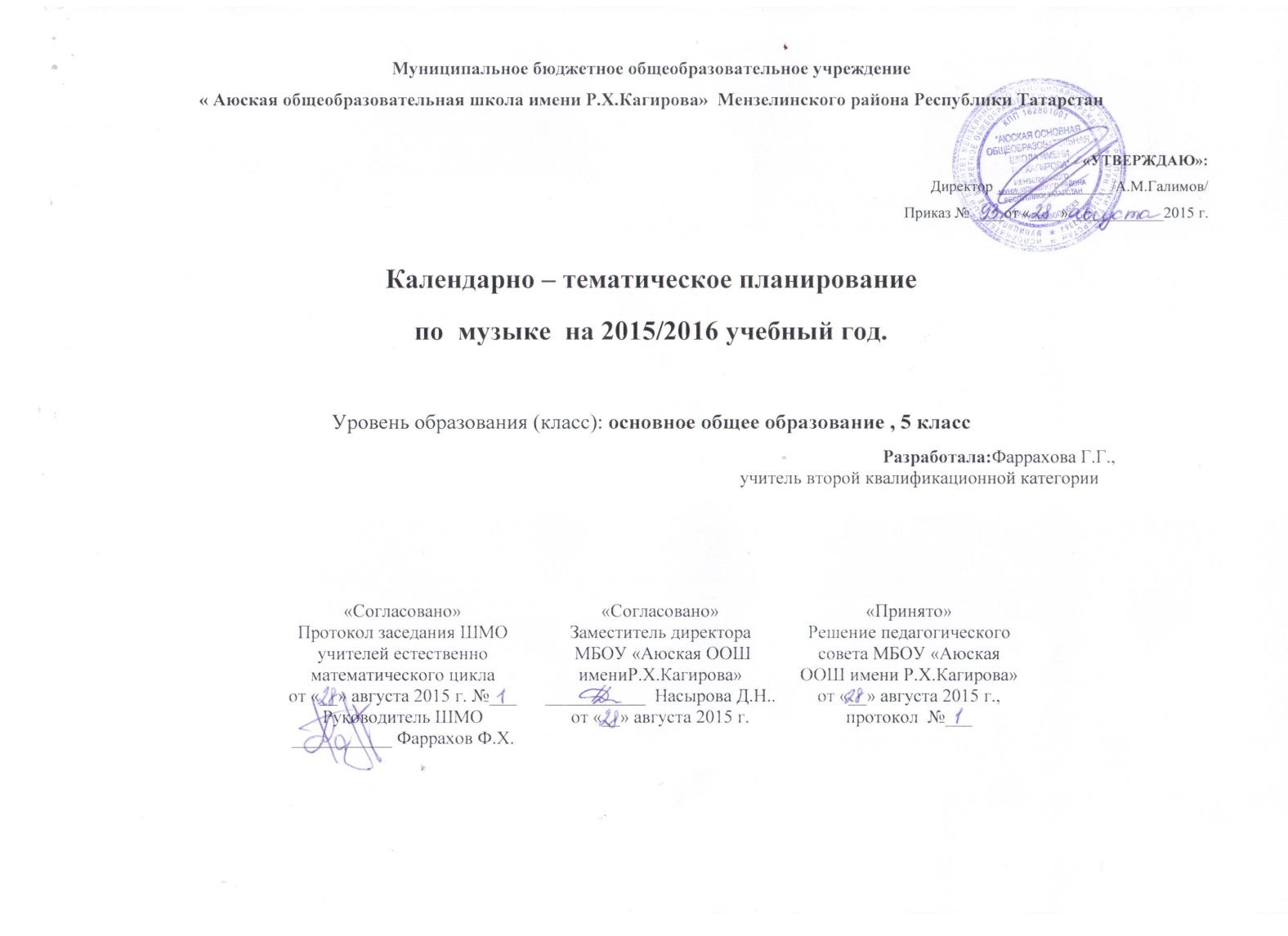 Календарно-Тематический план по музыке 8-9 класс критская