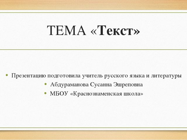 ТЕМА «Текст» Презентацию подготовила учитель русского языка и литературы Абду...