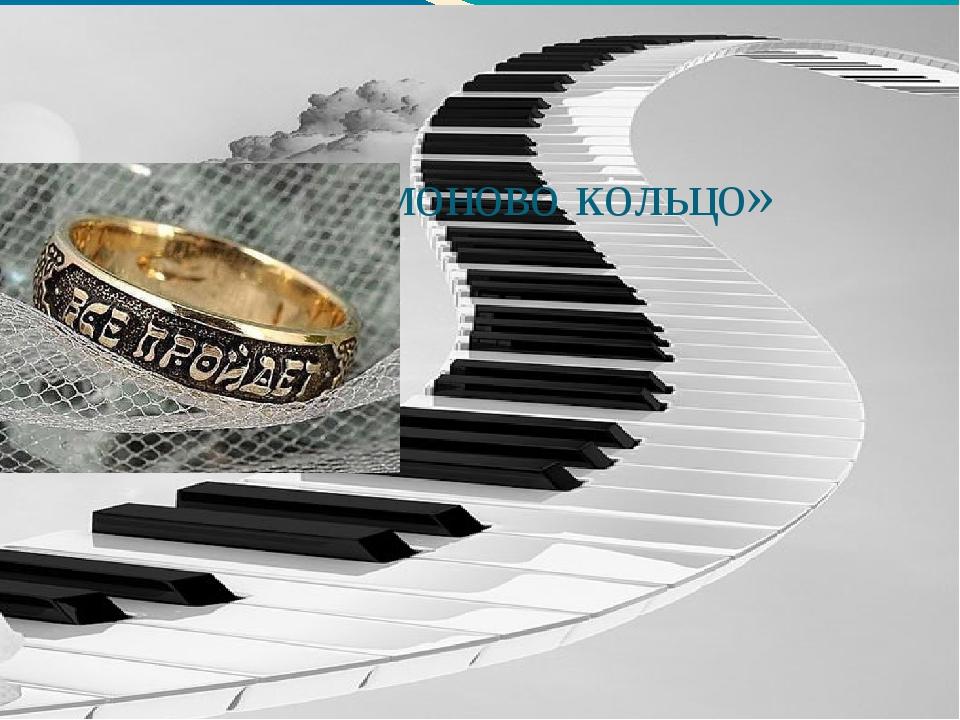 «Соломоново кольцо»