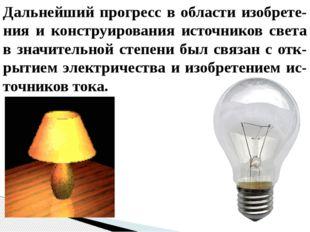 Дальнейший прогресс в области изобрете-ния и конструирования источников света