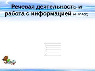 Речевая деятельность и работа с информацией (4 класс)