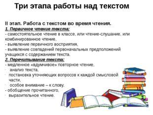 Три этапа работы над текстом II этап. Работа с текстом во время чтения. 1. Пе