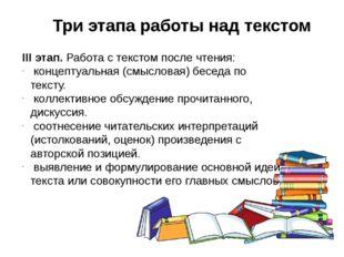Три этапа работы над текстом III этап. Работа с текстом после чтения: концепт