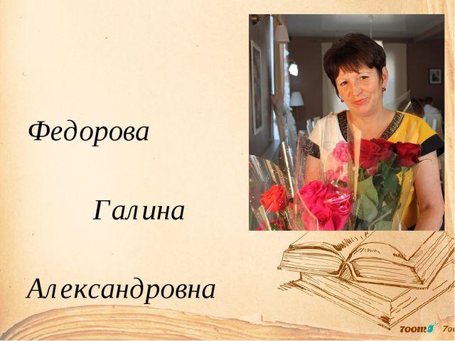 Федорова Галина Александровна учитель начальных классов, МКОУ Павловская СОШ№2