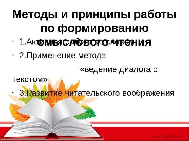 Методы и принципы работы по формированию смыслового чтения 1.Активная работа...