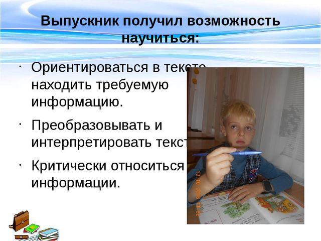 Выпускник получил возможность научиться: Ориентироваться в тексте, находить т...
