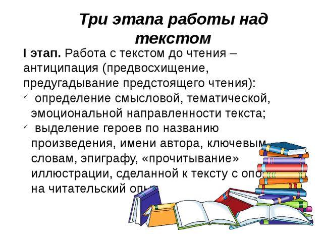 Три этапа работы над текстом I этап. Работа с текстом до чтения – антиципация...