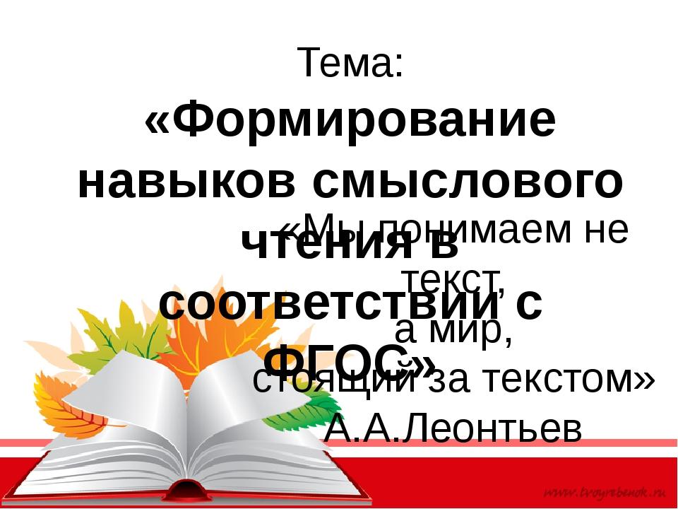 Тема: «Формирование навыков смыслового чтения в соответствии с ФГОС» «Мы пони...