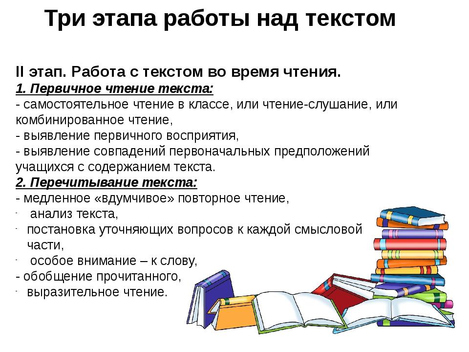 Три этапа работы над текстом II этап. Работа с текстом во время чтения. 1. Пе...