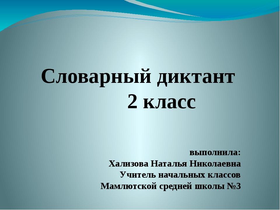 Словарный диктант 2 класс выполнила: Хализова Наталья Николаевна Учитель нач...