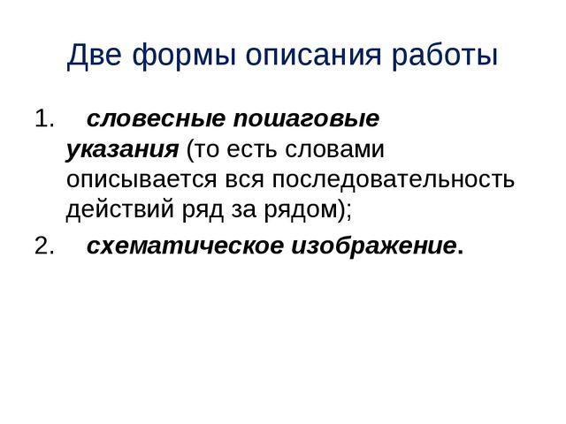 Две формы описания работы словесные пошаговые указания(то есть словами о...