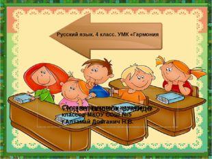Русский язык. 4 класс. УМК «Гармония Составила учитель начальных классов МКО