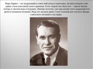 Марк Бернес – это выдающийся советский актер и шансонье, музыка которого уже