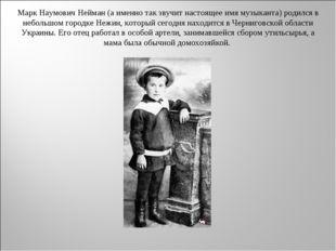 Марк Наумович Нейман (а именно так звучит настоящее имя музыканта) родился в