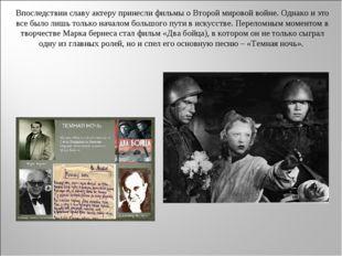 Впоследствии славу актеру принесли фильмы о Второй мировой войне. Однако и эт