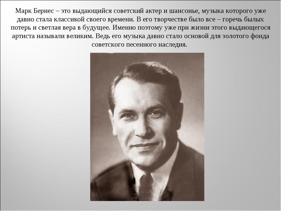 Марк Бернес – это выдающийся советский актер и шансонье, музыка которого уже...