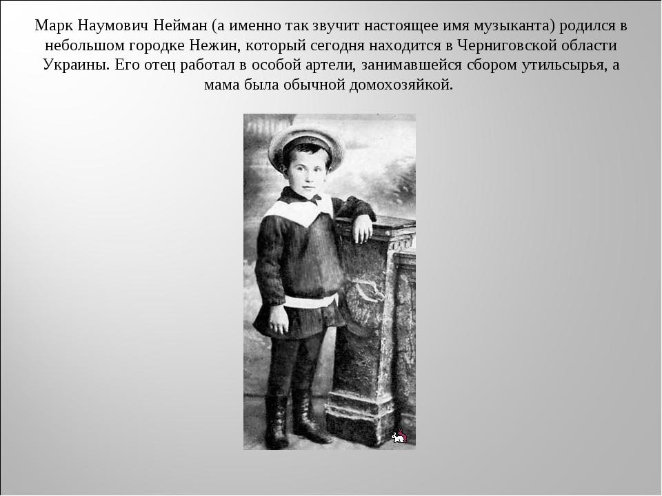 Марк Наумович Нейман (а именно так звучит настоящее имя музыканта) родился в...