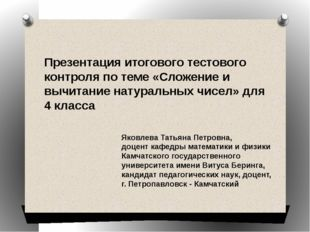 Яковлева Татьяна Петровна, доцент кафедры математики и физики Камчатского гос