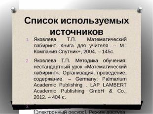 Список используемых источников Яковлева Т.П. Математический лабиринт. Книга д