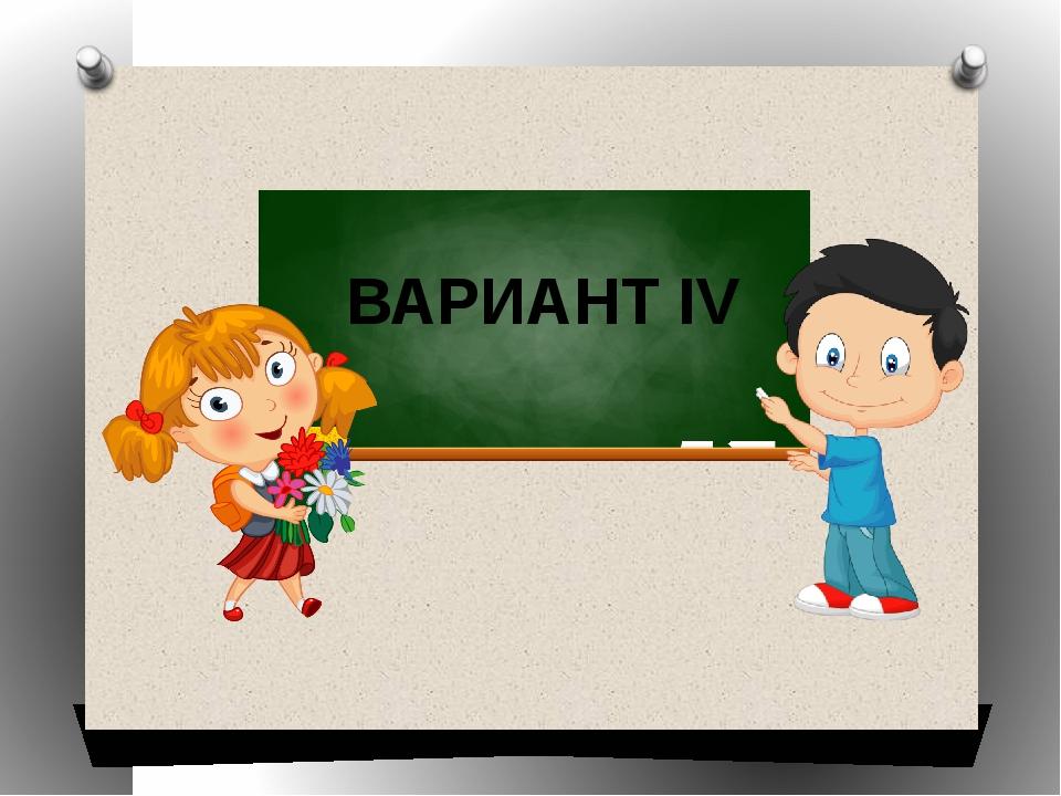 ВАРИАНТ IV
