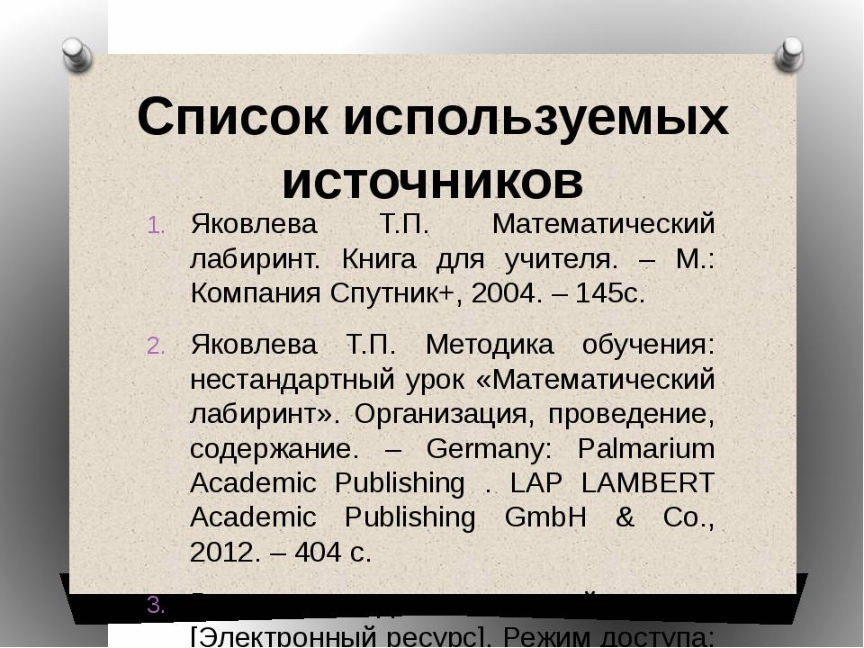 Список используемых источников Яковлева Т.П. Математический лабиринт. Книга д...