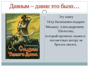 Давным – давно это было… Эту книгу Петр Васильевич подарил Михаилу Александро