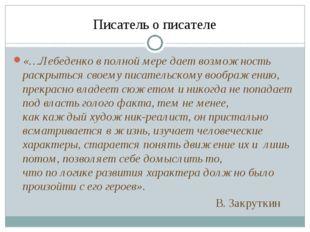 Писатель о писателе «…Лебеденко вполной мере дает возможность раскрыться сво