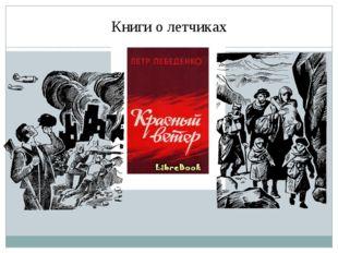 Книги о летчиках