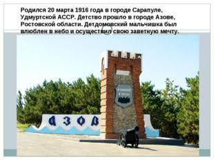 Родился 20 марта 1916 года в городе Сарапуле, Удмуртской АССР. Детство прошло