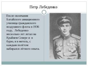 Петр Лебеденко После окончания Батайского авиационного училища гражданского в