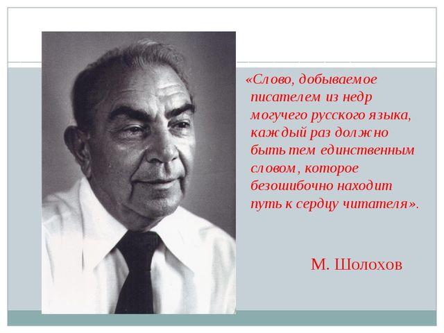 «Слово, добываемое писателем изнедр могучего русского языка, каждый раздол...