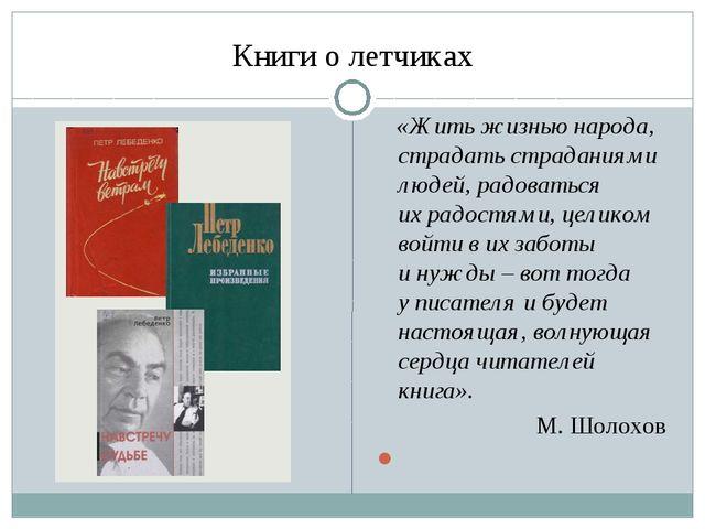 Книги о летчиках «Жить жизнью народа, страдать страданиями людей, радоваться...